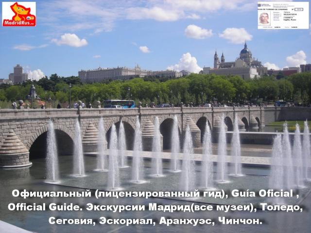 Официальный (лицензированный) русскоязычный гид в Мадриде