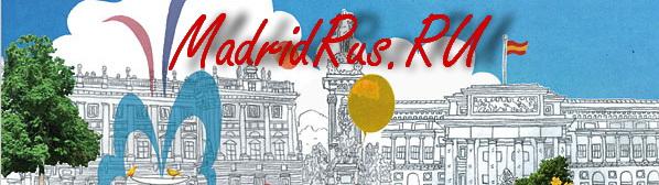 Экскурсионные Туры в Мадрид Испания